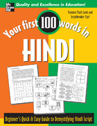 Your First 100 Words In Hindi